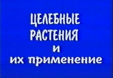 Целебные растения и их применение. Валерий Бабурин