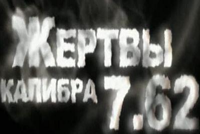 Документальный фильм «Жертвы калибра 7.62» 2011