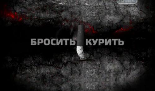 Документальный фильм «Бросить курить» 2011