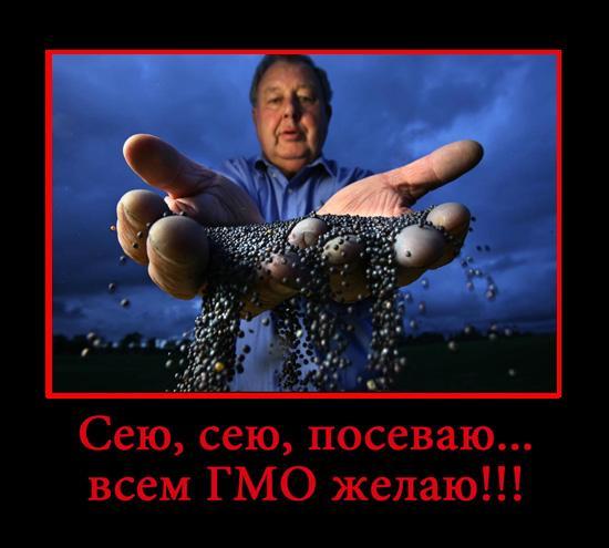 Вся правда о ГМО