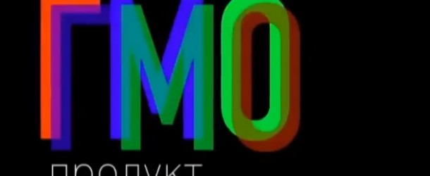 ГМО продукт. Специальный корреспондент