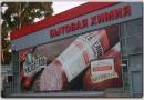 Колбаса — убивает. Исследование британских ученых