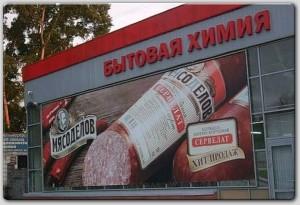 смерть от колбасы